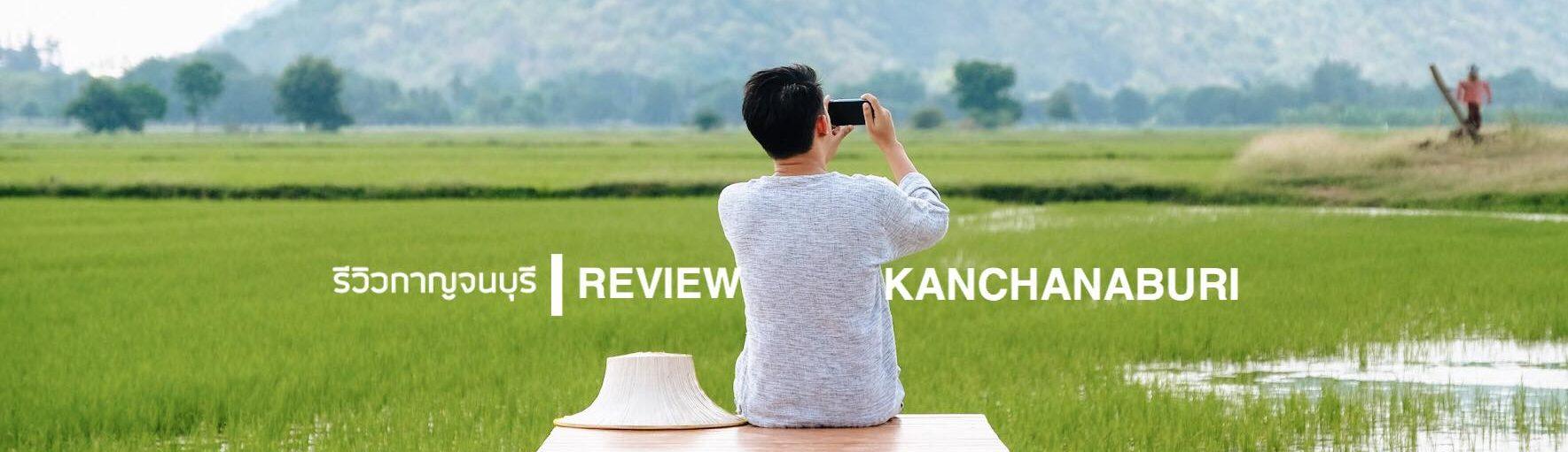 Review Kanchanaburi [รีวิวกาญจนบุรี]